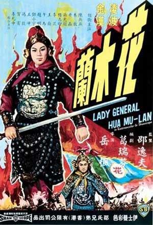 chinoises kungfu Femmes Hua Mulan Affiche 1964
