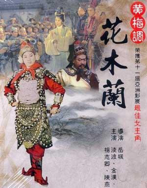chinoises kungfu Femmes Hua Mulan Affiche 1964 DVD