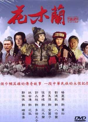 chinoises kungfu Femmes Hua Mulan Affiche 2013 DVD 57 épisodes