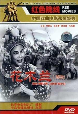 chinoises kungfu Femmes Hua Mulan Affiche Opera 1956 DVD