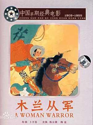 chinoises kungfu Femmes Hua Mulan Affiche congjun 1939