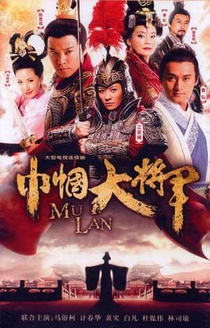 chinoises kungfu Femmes Hua Mulan Affiche mulan 40 episodes 2015-DVD