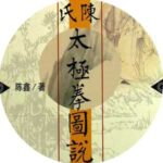 Tai-Chi Lyon Histoire Taijiquan originel Chen Style