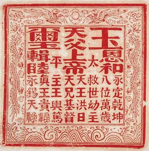 Chen-Gengyun-Rebellion-Taiping-Sceau