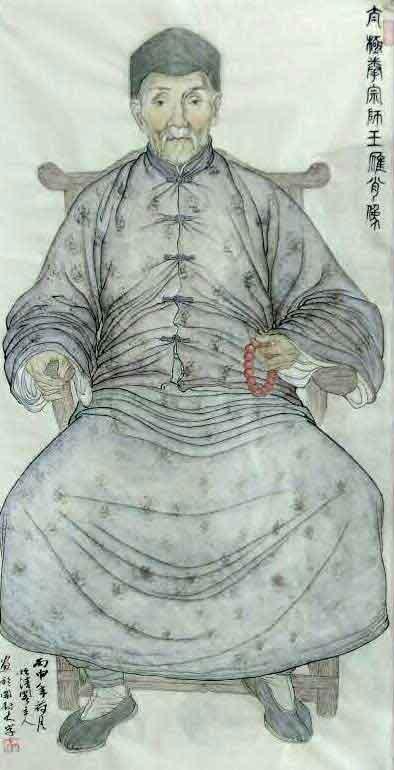 Wang Yan Chen Yanxi Chen Fake Chenjiagou Wang Chang Jiang