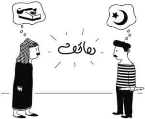 telephone-arabe-chinois-chenjiagou